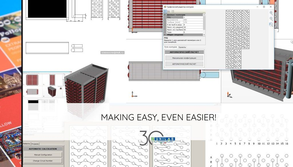 unilab heat transfer software blog EASY EASIER