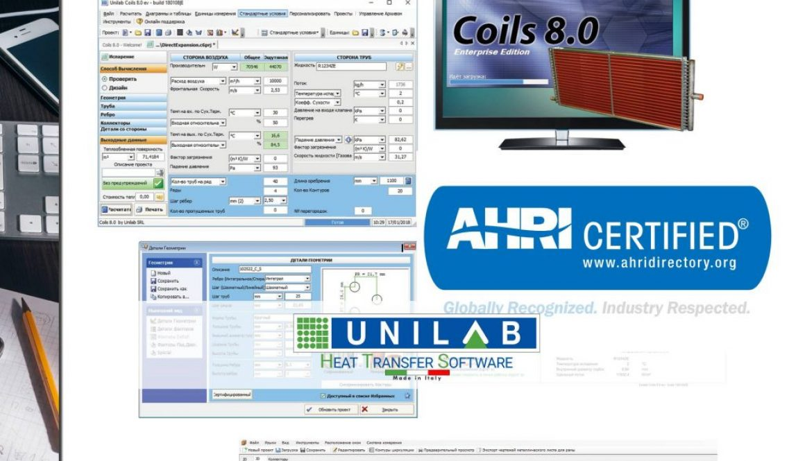 unilab heat transfer software blog ahri part 2