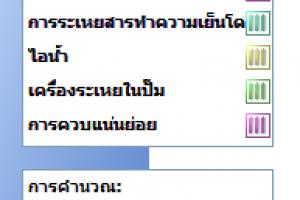 mod.calcolo_Ent_Thai