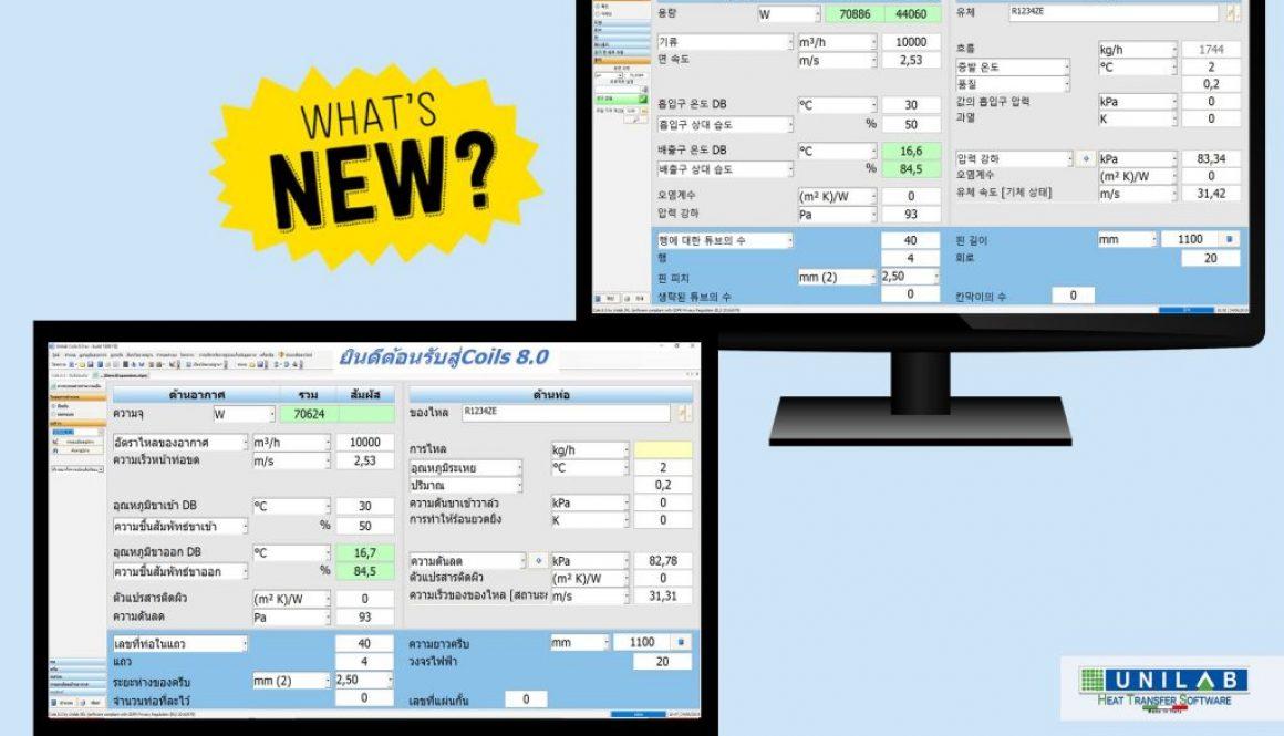 unilab blog software scambio termico coils coreano thai