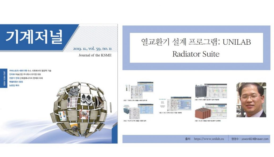unilab heat transfer software blog ksme radiator suite korean