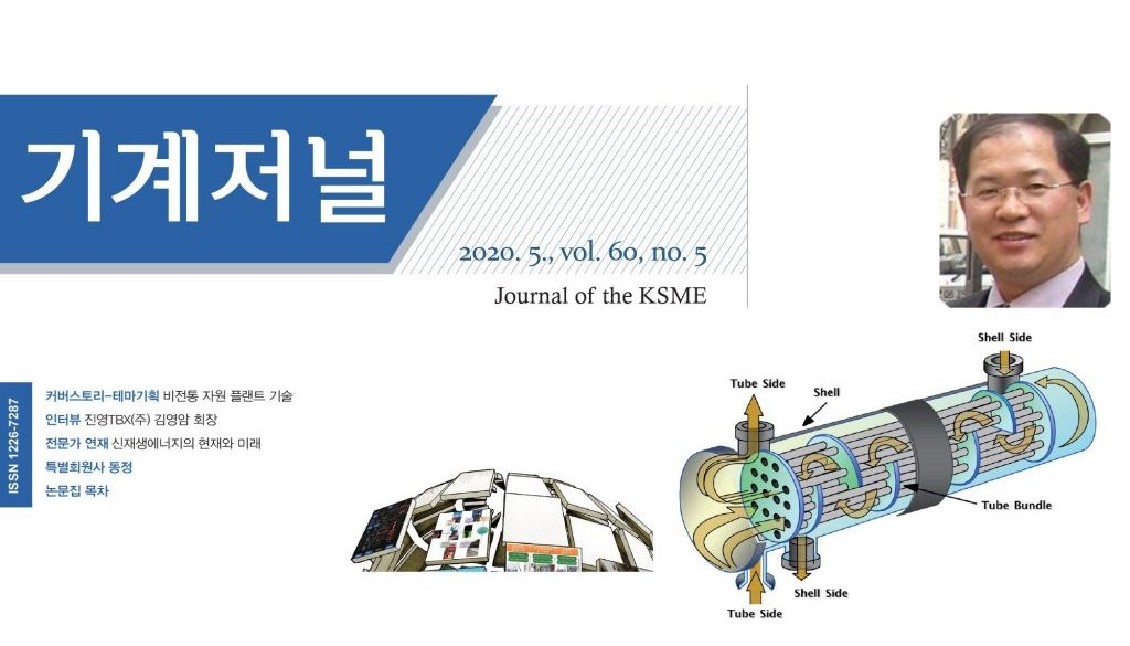 unilab_heat_transfer_software_blog_unisuite_korea_delta_es