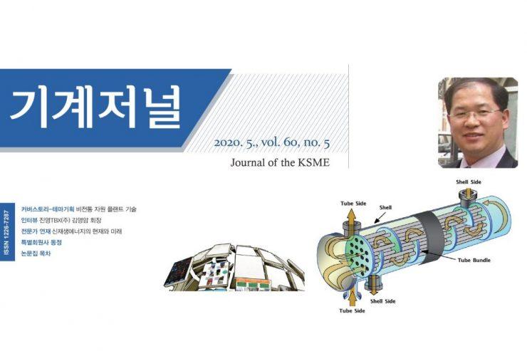 unilab_heat_transfer_software_blog_unisuite_korea_delta_es